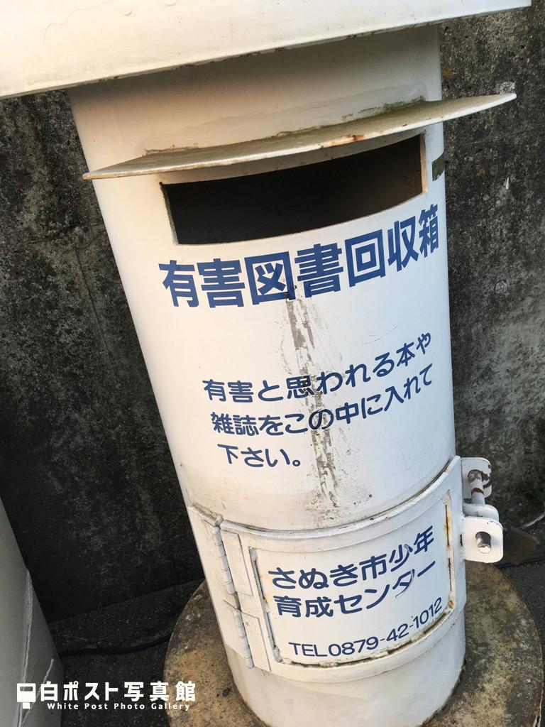 鶴羽駅の白ポスト