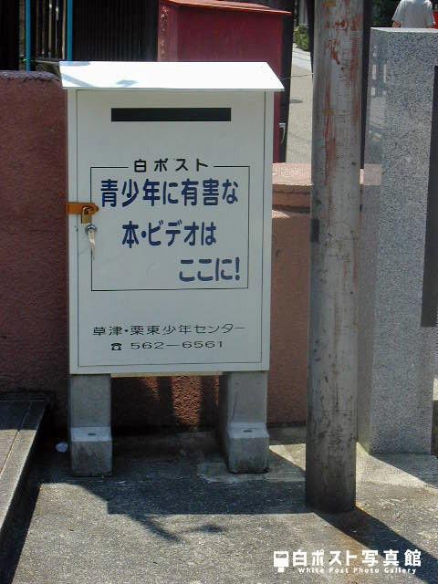 滋賀県草津市の白ポスト
