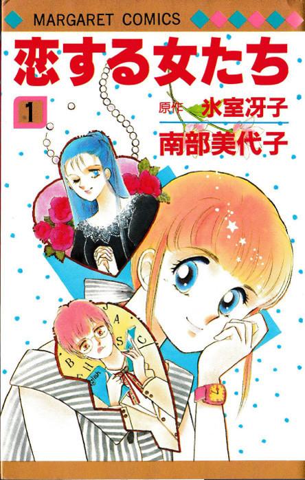 コミック版『恋する女たち』第一巻