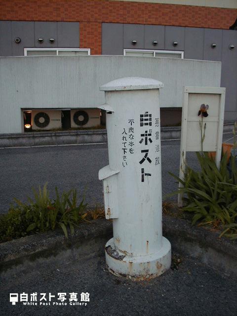 尾道市の白ポスト(ステンシルタイプ)