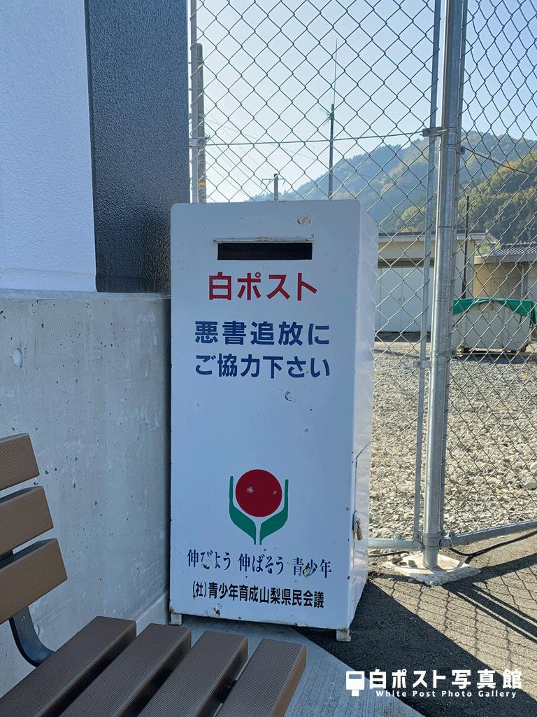 山梨県タイプの白ポスト(鰍沢口駅)