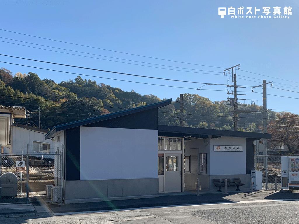 鰍沢口駅新駅舎と白ポスト