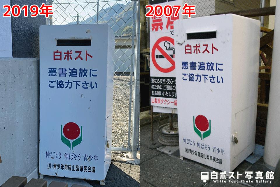 鰍沢口駅の白ポスト新旧比較