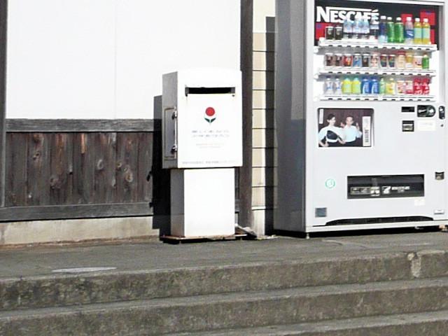 蔵本駅の白ポスト