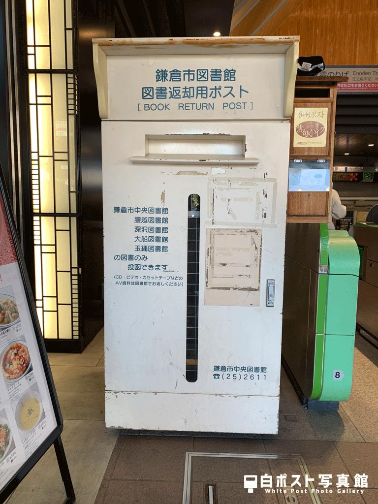 鎌倉駅の図書返却用ポスト
