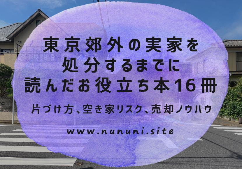 東京郊外の実家を処分するまでに読んだお役立ち本16冊