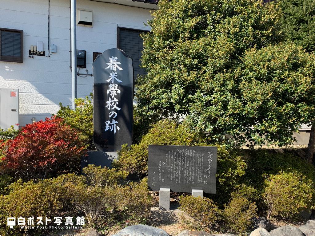 𣇃米学校跡の碑