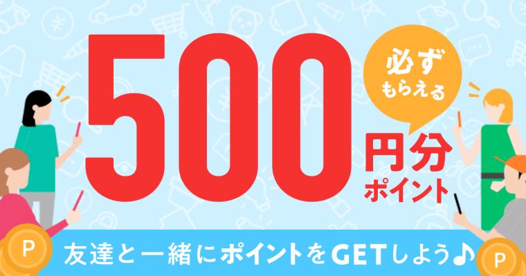 メルカリ招待ポイント500円!