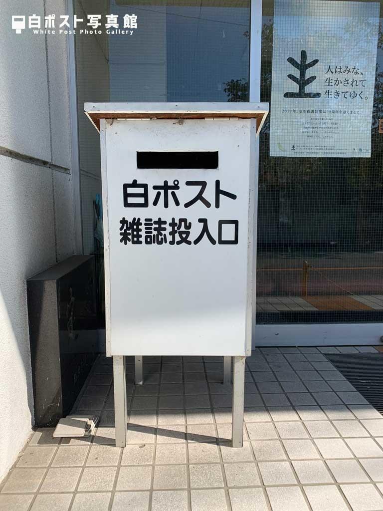 長沢公民館の白ポスト