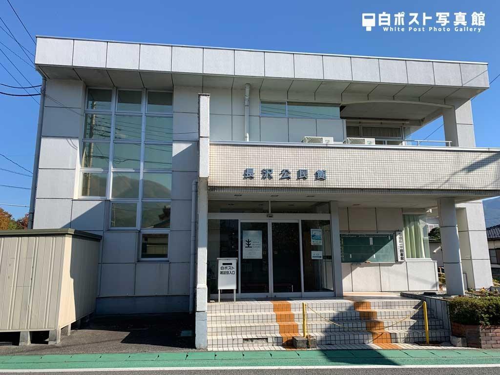 長沢公民館全景