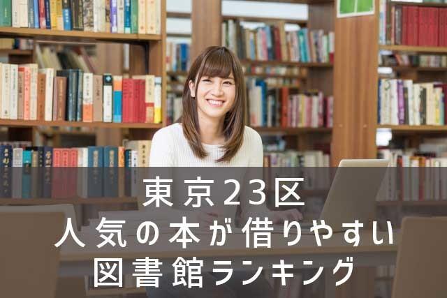 東京23区人気の本が借りやすい図書館ランキング