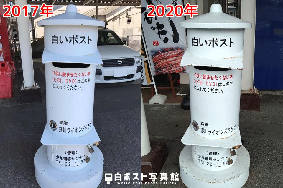 窪川駅の白いポスト比較図