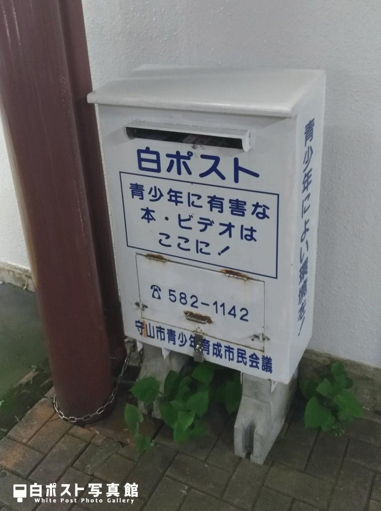守山駅の白ポスト