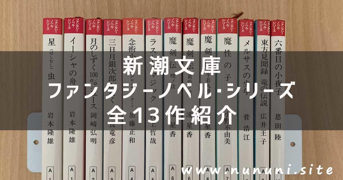 「新潮文庫ファンタジーノベル・シリーズ」紹介