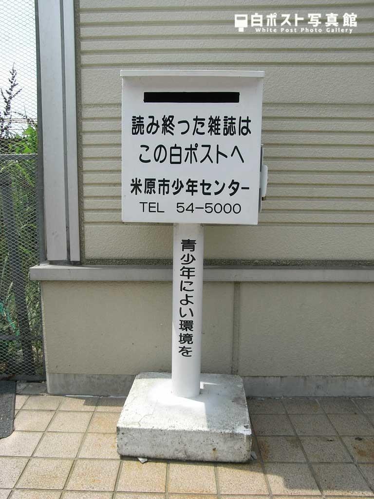 米原駅の白ポスト2001年版