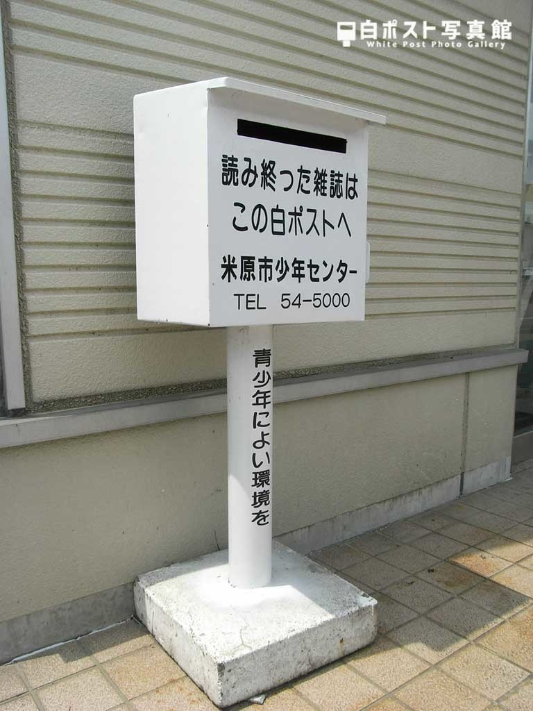 米原駅東口の白ポスト