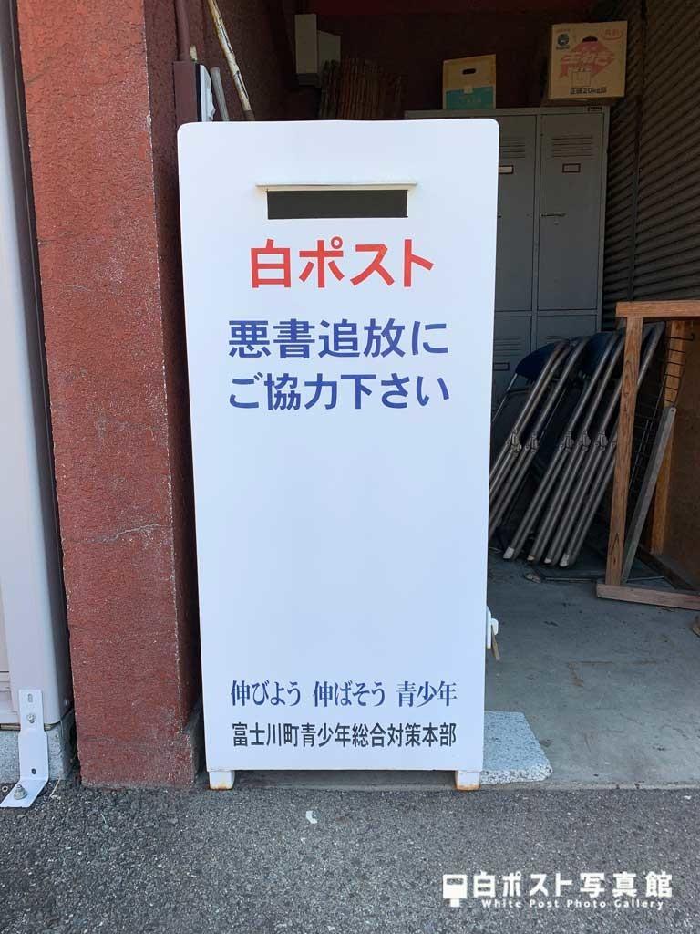 富士川町商工会鰍沢出張所の白ポスト