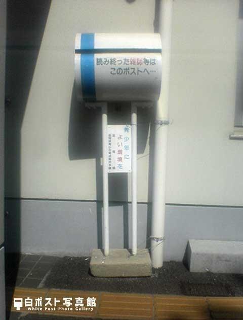 近江鉄道高宮駅の白ポスト