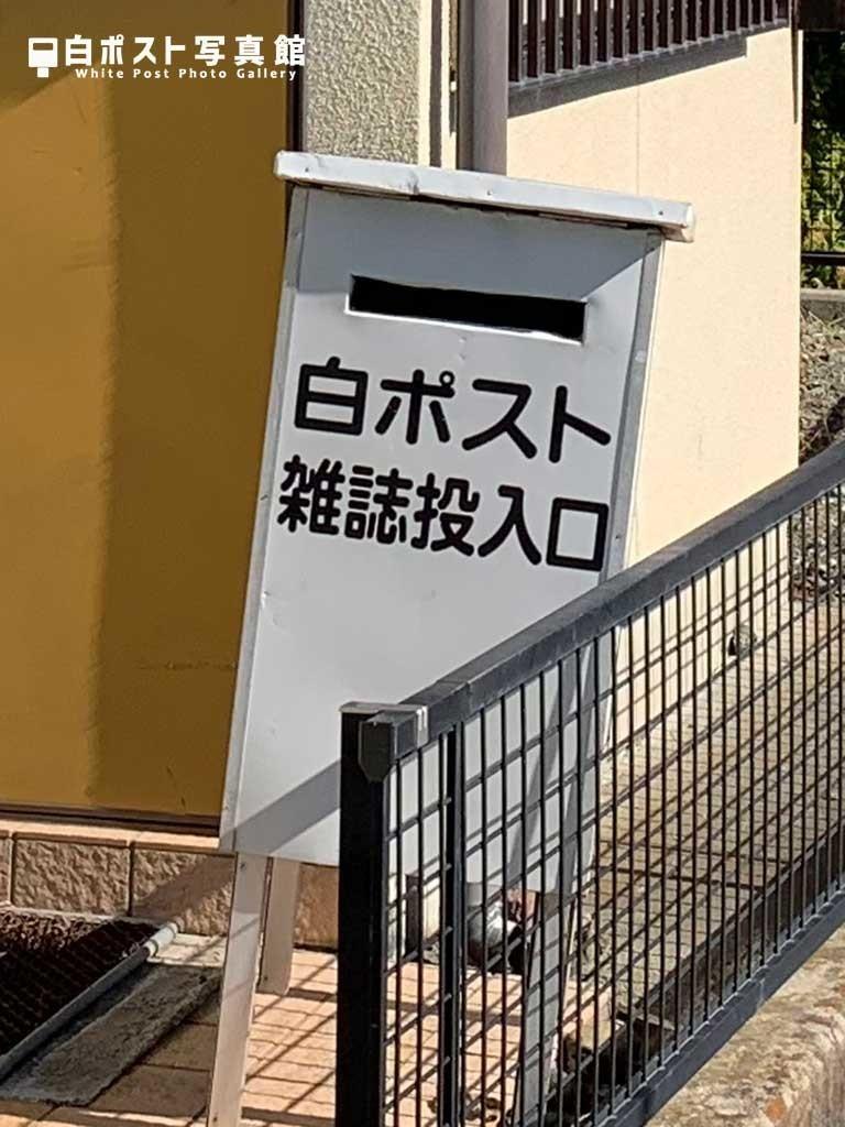 長沢下宿集会場の白ポスト