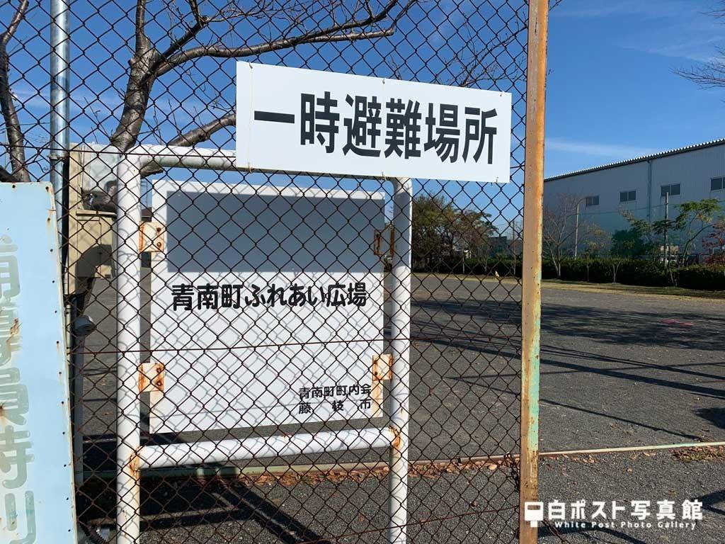 青南町ふれあい広場