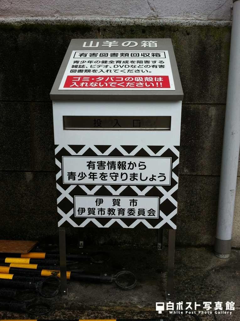 上野市駅の白ポスト