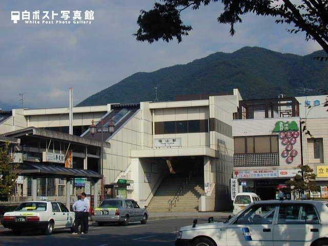 2005年当時の塩山駅舎
