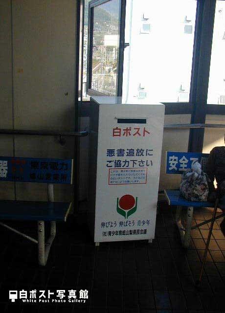 2005年の塩山駅の白ポスト