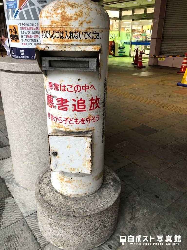 西鉄久留米駅の白ポスト