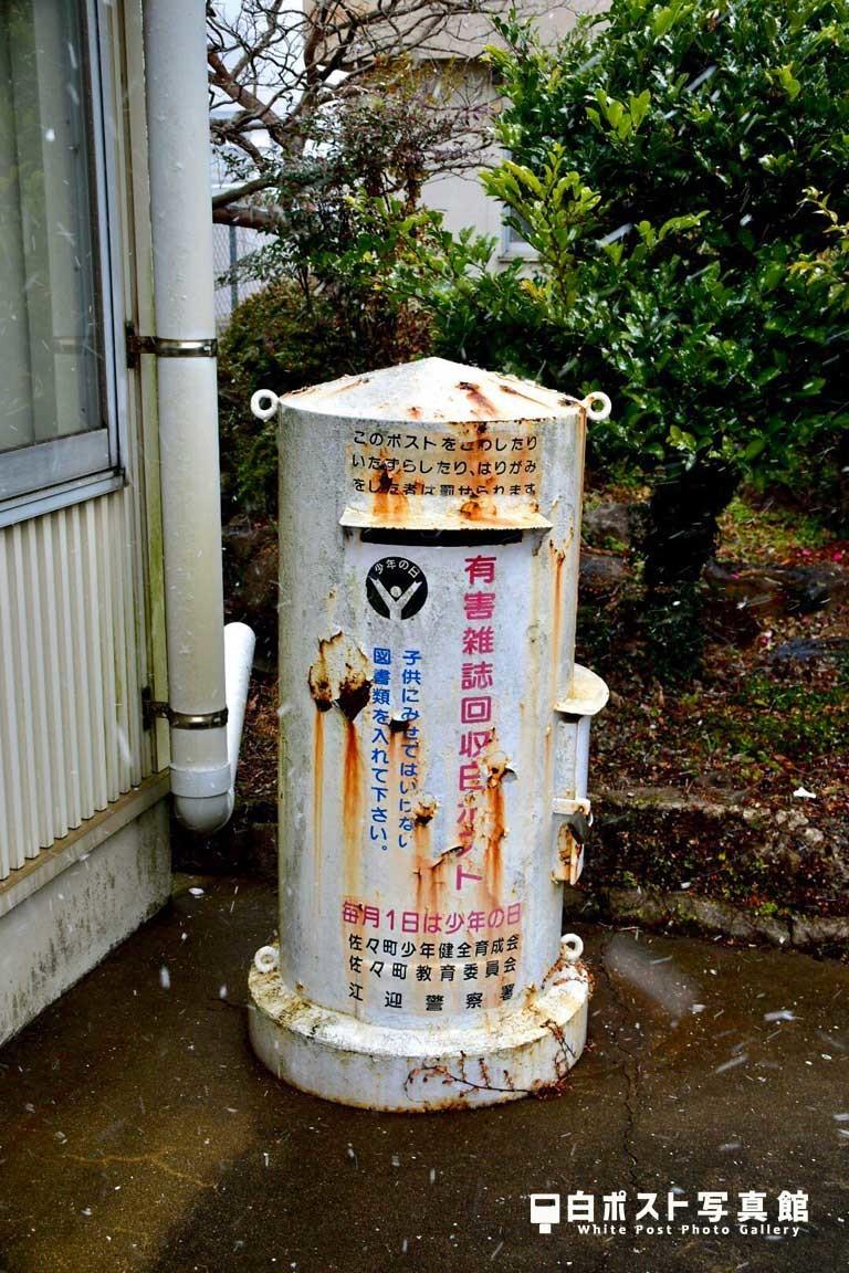 松浦鉄道神田駅の白ポスト