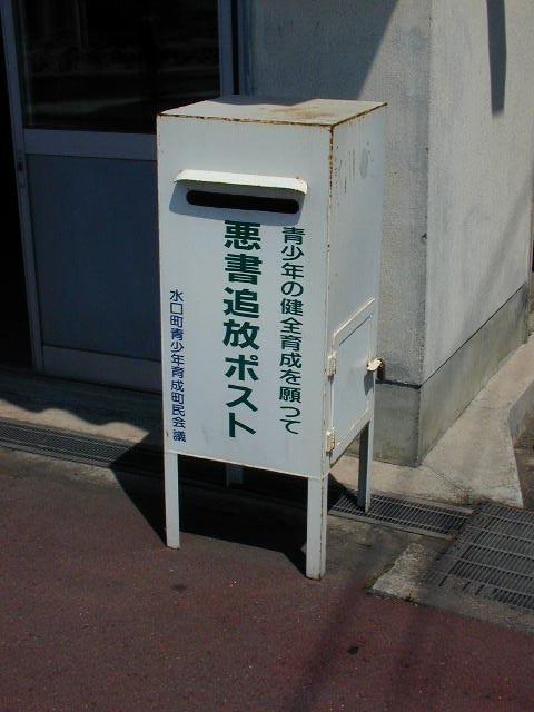 近江鉄道水口駅の白ポスト