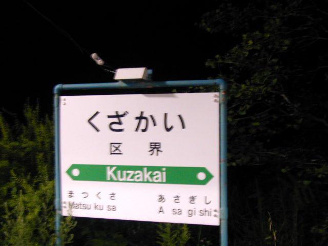深夜の区界駅
