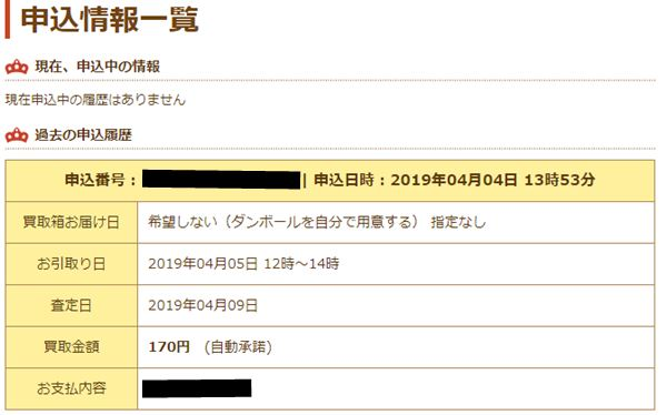 f:id:nurahikaru:20190410190225j:plain