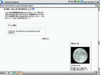f:id:nurikabe-majin:20050527232215:image