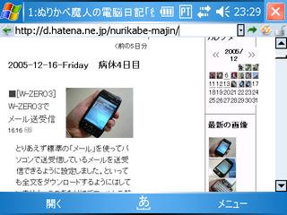 f:id:nurikabe-majin:20051216233702p:image