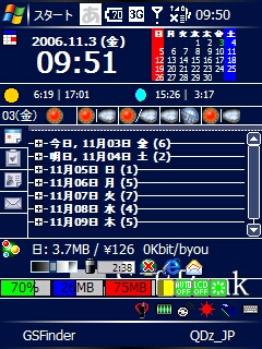 f:id:nurikabe-majin:20061103100118j:image