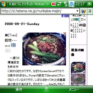 f:id:nurikabe-majin:20080921222553j:image