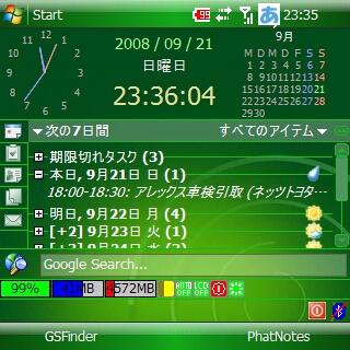 f:id:nurikabe-majin:20080921234056j:image