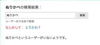 f:id:nurikabe-majin:20090724234058p:image