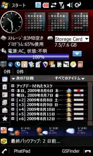 f:id:nurikabe-majin:20090806223822j:image