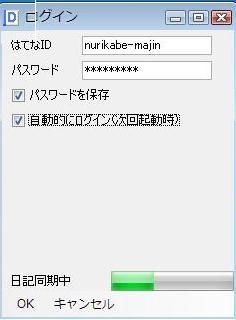 hatenasync07.JPG