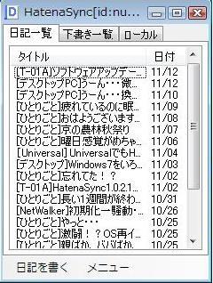 hatenasync008.JPG