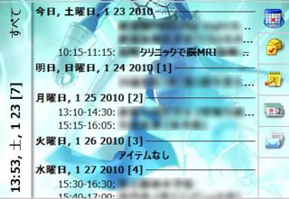 f:id:nurikabe-majin:20100123143953j:image