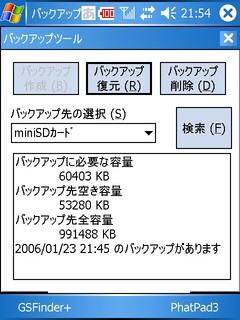f:id:nurikabe-zero3:20060123215953j:image