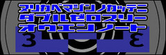 f:id:nurikabe-zero3:20060125004521j:image