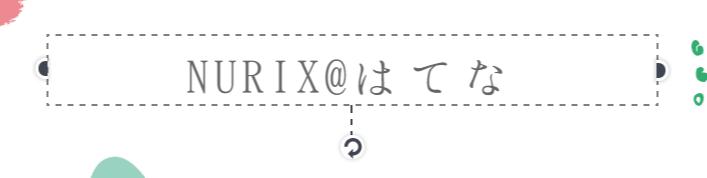 f:id:nurix:20170627000013p:plain
