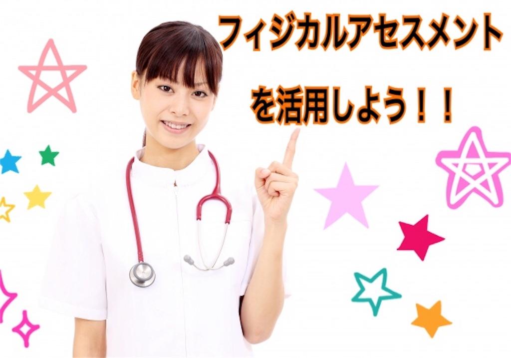 f:id:nurse-blog:20171122022258j:image