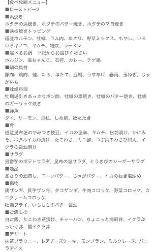 f:id:nurse_minako:20190512021632j:plain