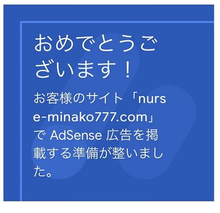 f:id:nurse_minako:20190721133408j:plain