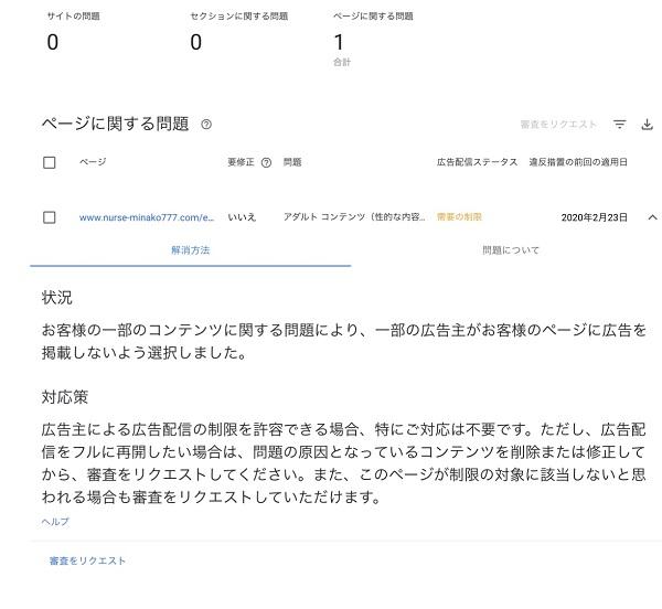f:id:nurse_minako:20200226140725j:plain
