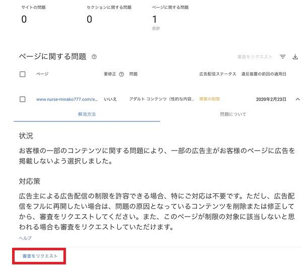 f:id:nurse_minako:20200226145501j:plain